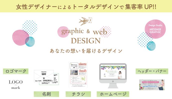 大阪のデザイン制作会社、関西のデザイン事務所、女性デザイナーによるトータルデザインで集客率UP