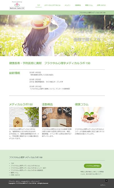 デザイン制作実績WEBサイトデザイン メディカルラボ150