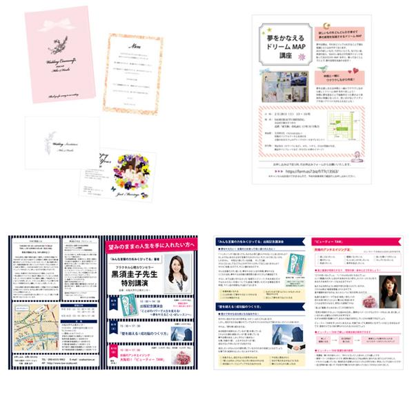 デザイン制作実績メッセージグラフィック チラシ、パンフレット、ハガキ、印刷物デザイン
