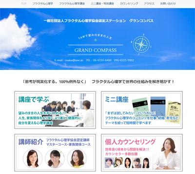デザイン制作実績WEBサイトデザイン