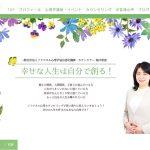 WEBサイト制作実績 フラクタル心理学講師・カウンセラー 堀川理恵様