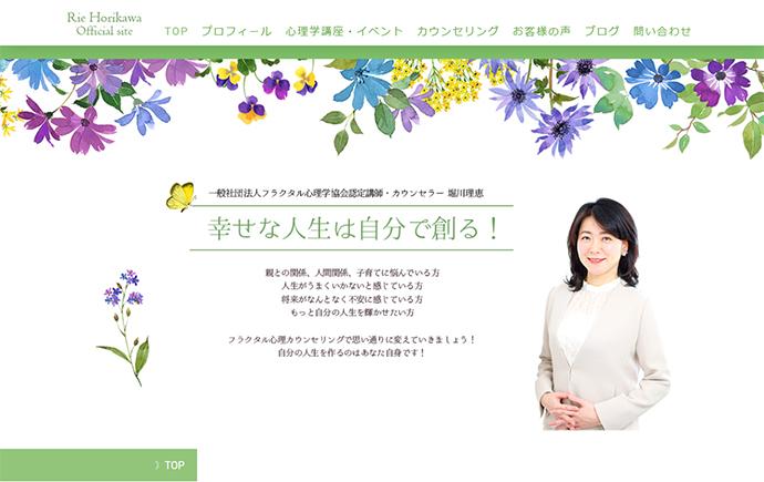 WEBサイト制作実績 心理学講師・カウンセラー 堀川理恵様ホームページ