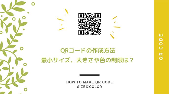 QRコードの作り方 最小サイズ、大きさやカラーの制限
