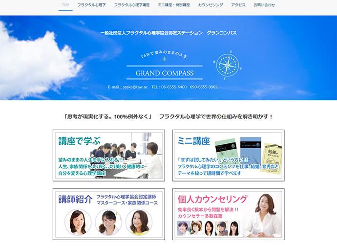 デザイン制作実績 グランコンパスWEBサイト