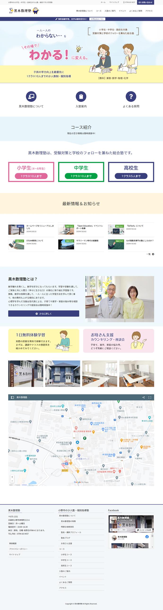黒木数理塾WEBサイトデザイン